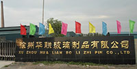 徐州玻璃瓶厂