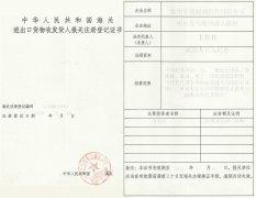 海关注册登记证书
