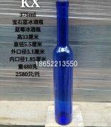 蓝色375ml冰酒瓶