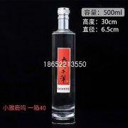 高档白酒瓶500ml