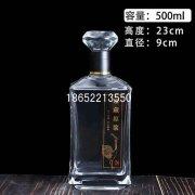 高档扁方酒瓶