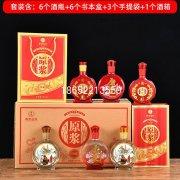 6只装套装酒瓶