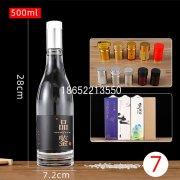 酒瓶生产厂家500ml