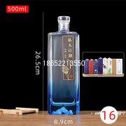 蓝色观山酒瓶500ml